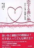 恋する赤い糸: 日本と台湾の縁結び信仰