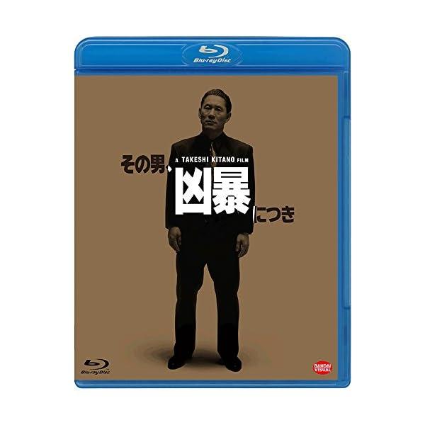 その男、凶暴につき [Blu-ray]の商品画像