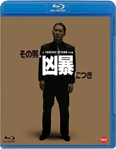 その男、凶暴につき [Blu-ray]...