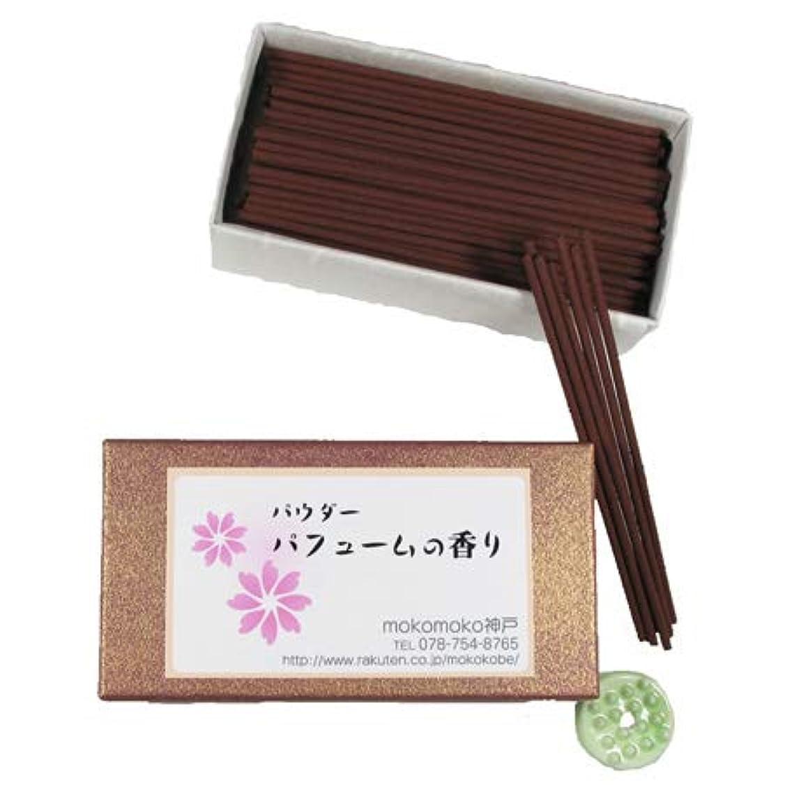 仕立て屋アウトドア禁じる香水線香「パウダーパフュームの香り」