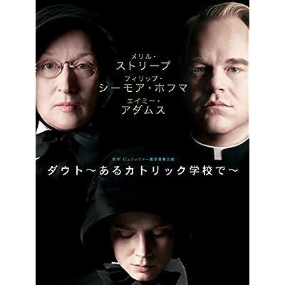 ダウト〜あるカトリック学校で〜 (字幕版)