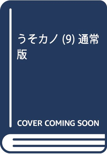 [画像:うそカノ(9) 通常版: 花とゆめコミックス]