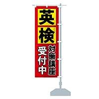英検対策講座 のぼり旗 サイズ選べます(スリム45x180cm 右チチ)