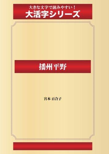 播州平野(ゴマブックス大活字シリーズ)