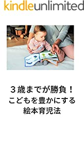 3歳までが勝負!こどもを豊かにする絵本育児法