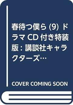 春待つ僕ら 9―ドラマCD付き特装版 ([特装版コミック] 講談社キャラクターズライツ)