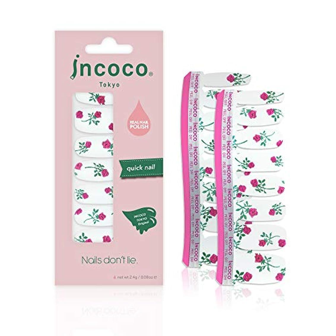 安らぎ一時的旋回インココ トーキョー 「100 デイズ」 (100 Days)
