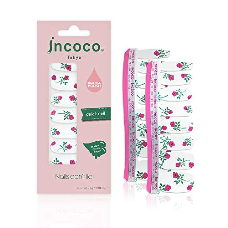 間保持する隣接インココ トーキョー 「100 デイズ」 (100 Days)