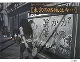 東京の路地は今…―色町・下町・記憶の町 画像
