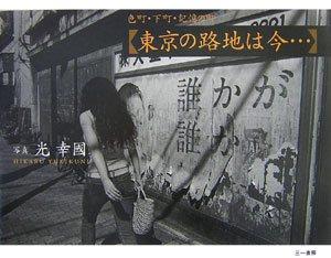 東京の路地は今…―色町・下町・記憶の町