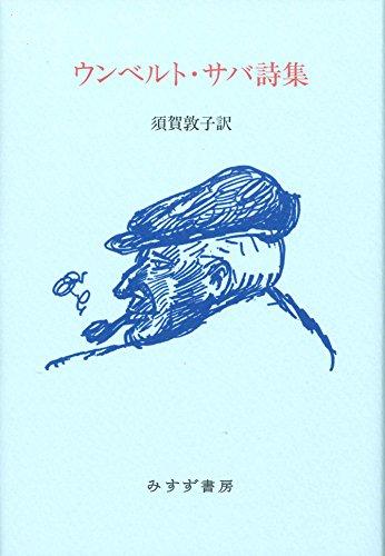 ウンベルト・サバ詩集 【新装版】