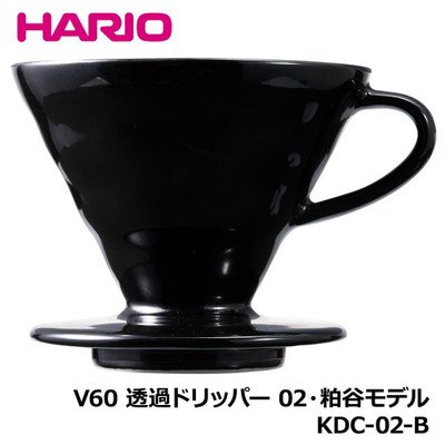 粕谷哲氏プロデュースの透過ドリッパー HARIO ハリオ V60 透過ドリッパー 02・粕谷モデル KDC-02-B