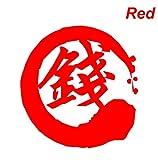錢2 赤 カッティングステッカー ウォールステッカー ステッカー シール 銭学森 鎌倉 銭洗い弁天