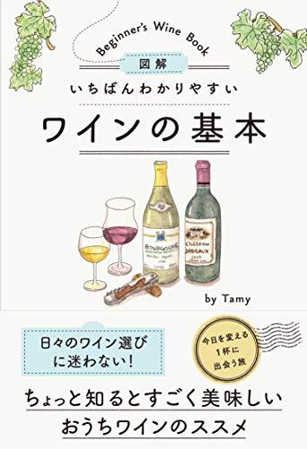 図解 いちばんわかりやすいワインの基本