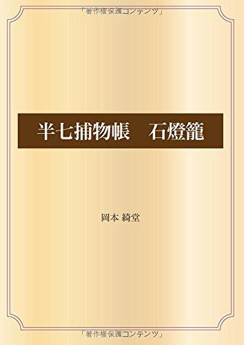 半七捕物帳 石燈籠 (青空文庫POD)