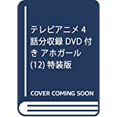 テレビアニメ4話分収録 DVD付き アホガール(12)特装版 (講談社キャラクターズライツ)