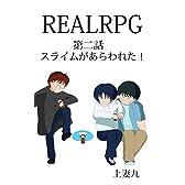REALRPG 第2話 スライムがあらわれた!
