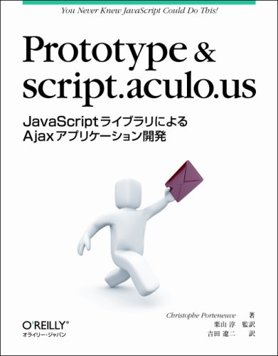 Prototype & script.aculo.us ―JavaScriptライブラリによるAjaxアプリケーション開発の詳細を見る