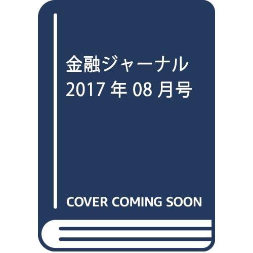 金融ジャーナル 2017年 08 月号 [雑誌]