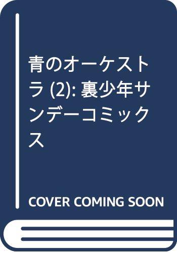 青のオーケストラ 2 (裏少年サンデーコミックス)