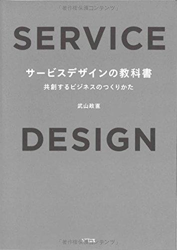 サービスデザインの教科書:共創するビジネスのつくりかたの詳細を見る