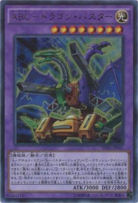 遊戯王OCG ABC-ドラゴン・バスター ウルトラレア SDKS-JP041-UR ストラクチャーデッキ 海馬瀬人(SDKS)