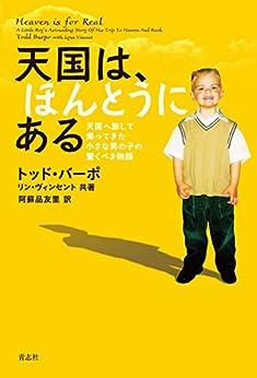 [バーポ  トッド, ヴィンセント リン]の天国は、ほんとうにある: 天国へ旅して帰ってきた小さな男の子の驚くべき物語