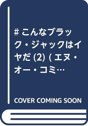 #こんなブラック・ジャックはイヤだ(2) (エヌ・オー・コミックス)