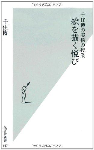 千住博の美術の授業 絵を描く悦び (光文社新書)