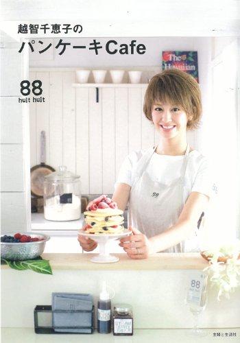 越智千恵子のパンケーキCafeの詳細を見る