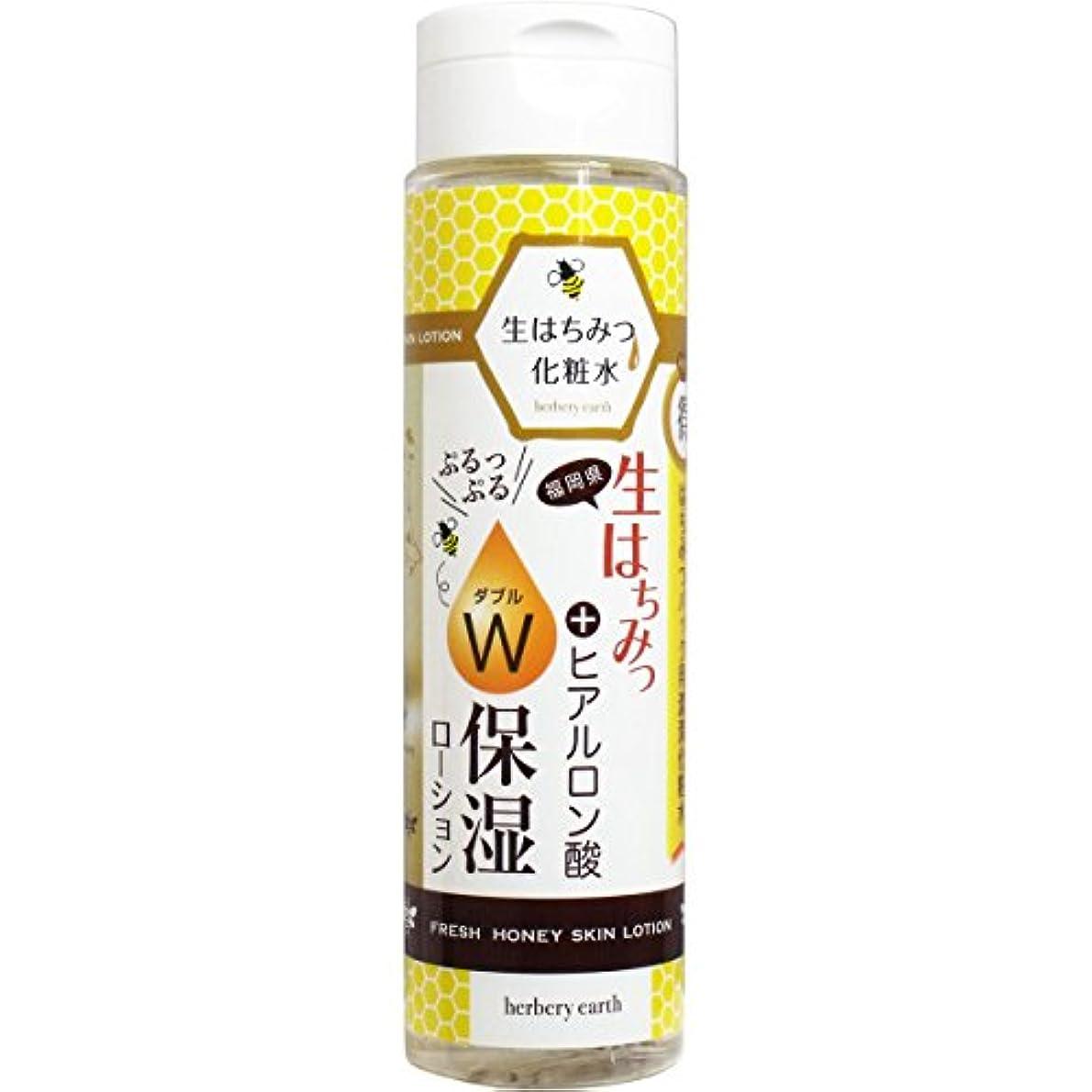 掃く戦争熟練した【セット品】生はちみつ化粧水 W保湿スキンローション (5個)