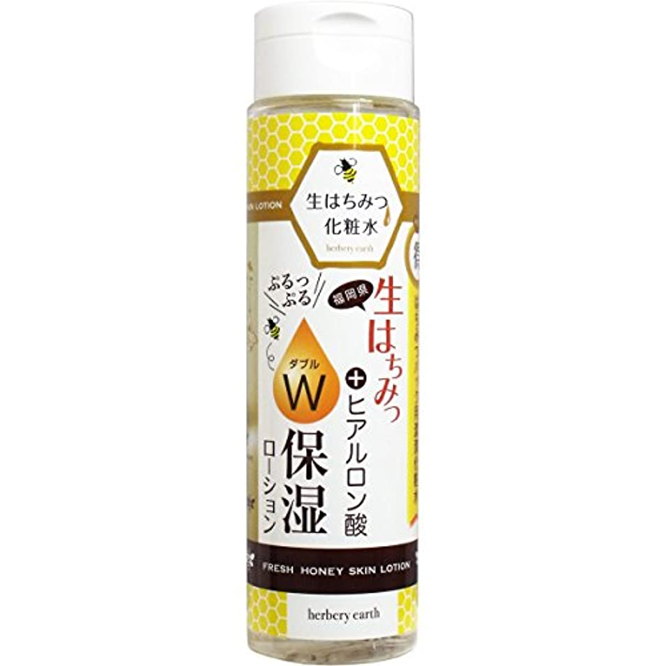 敬意を表する穀物ラメ【セット品】生はちみつ化粧水 W保湿スキンローション (5個)