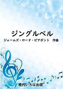 楽譜 ジングルベル ピアノ
