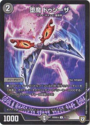 デュエルマスターズ/BD-08-b/11/U/堕魔 ドゥシーザ