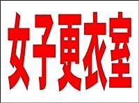 シンプル看板 「女子更衣室」工場・現場 Mサイズ 屋外可(約H45cmxW60cm)