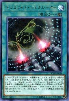 ドラゴノイド・ジェネレーター レア 遊戯王 サーキット・ブレイク cibr-jp054
