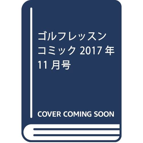 ゴルフレッスンコミック 2017年 11 月号 [雑誌]