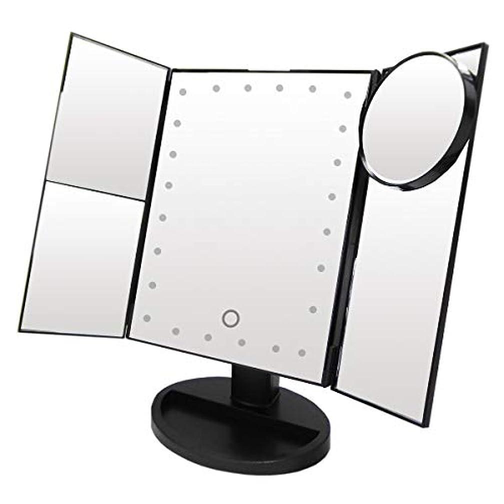 司令官ダース耐えられないLa Curie LED付き三面鏡 卓上スタンドミラー 化粧鏡 LEDライト21灯 2倍&3倍拡大鏡付き 折りたたみ式 スタンド ミラー タッチパネル 明るさ 角度自由調整 12ヶ月保証&日本語説明書 (ブラック) LaCurie009