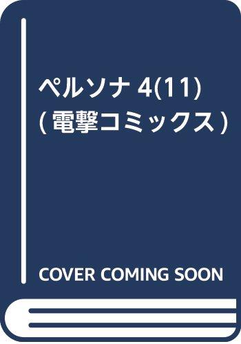 ペルソナ4(11) (電撃コミックス)