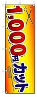 のぼり旗 ヘアカット 1000円カット (W600×H1800)理容室