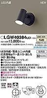 パナソニック(Panasonic) 壁直付型 LED(温白色) スポットライト 拡散タイプ 防雨型 パネル付型 LGW40384LE1