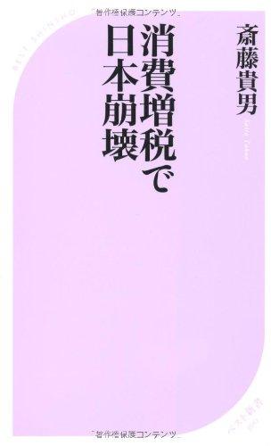 消費増税で日本崩壊 (ベスト新書)の詳細を見る