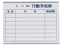 馬印 MAJI series S(マジシリーズS)壁掛 予定表(行動予定表)ホワイトボード W610×H460mm MH2Q【同梱・代引不可】