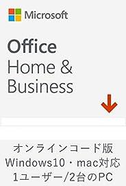 Microsoft Office Home & Business 2019(最新 永続版)|オンラインコード版|Windows10/mac対応|