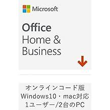 Microsoft Office Home & Business 2019(最新 永続版)|オンラインコード版|Windows10/mac対応|PC2台