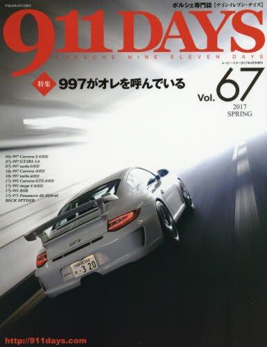 911DAYS(ナインイレブンデイズ)(67) 2017年 04 月号 [雑誌]: ムービー・スター 増刊