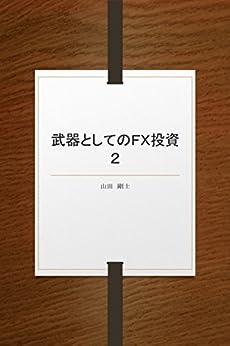 [山田剛士]の武器としてのFX投資2