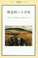 横光利一と宇佐 (翰林選書 (4))