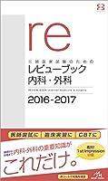 医師国家試験のためのレビューブック 内科・外科 2016-2017