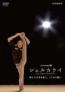 ノンフィクションW シェルカウイ 踊りで世界を救う,41日の闘い [DVD]